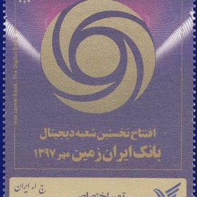 تمبر اختصاصی نخستین شعبه دیجیتال بانک ایران زمین سال 1398