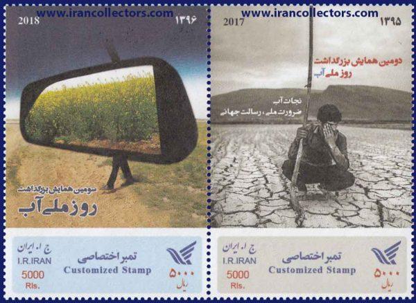 تمبر اختصاصی همایش بزرگداشت روز ملی آب سال 98