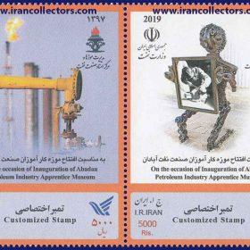 تمبر اختصاصی افتتاح موزه کارآموزان صنعت نفت آبادان سال 98