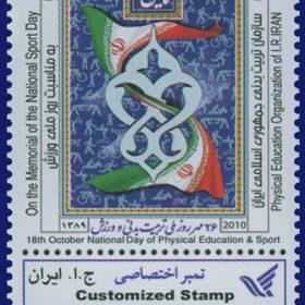 تمبر اختصاصی روز ملی تربیت بدنی و ورزش 1389