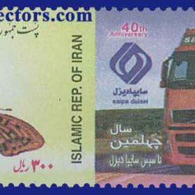 تمبر تبلیغاتی چهلمین سال تاسیس سایپا دیزل سال 1383