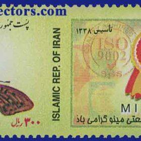 تمبر تبلیغاتی سالگرد تاسیس گروه صنعتی مینو سال 1383
