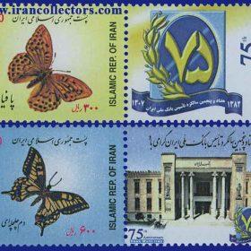 تمبر تبلیغاتی هفتاد و پنجمین سالگرد تاسیس بانک ملی ایران سال 1382