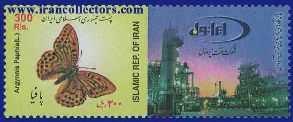 تمبر تبلیغاتی شرکت نفت ایرانول سال 1383