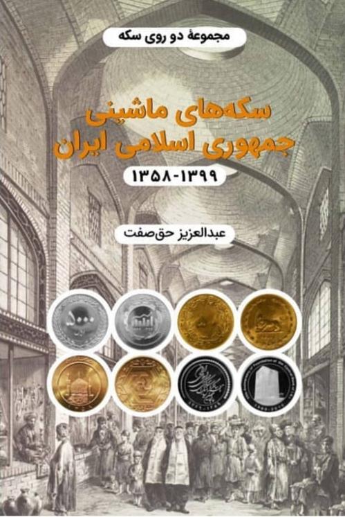 کتاب راهنمای سکه های جمهوری اسلامی ایران سال 1400