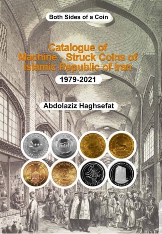 کتاب سکه های جمهوری اسلامی ایران