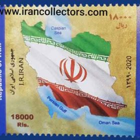 تمبر یادبود قانون اساسی جمهوری اسلامی ایران سال 1399
