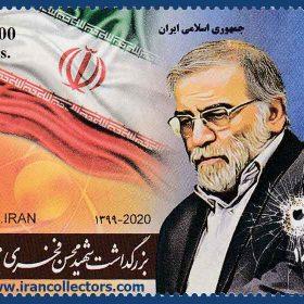تمبر یادبود بزرگداشت شهید محسن فخری زاده سال 1399