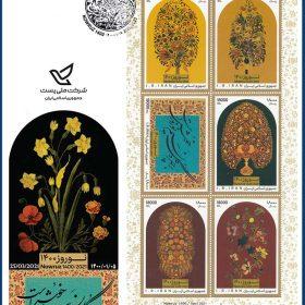 پاکت مهر روز تمبر نوروز سال 1400