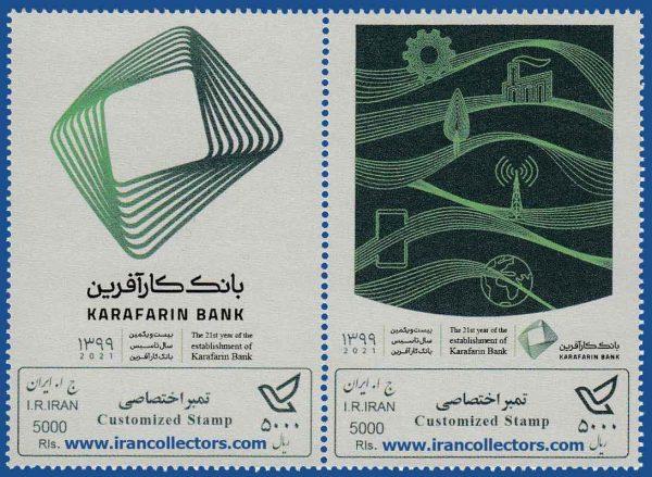 تمبر اختصاصی بانک کارآفرین سال 1399