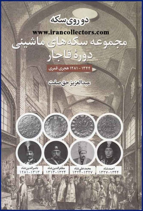 کتاب یا کاتالوگ راهنمای سکه های قاجار