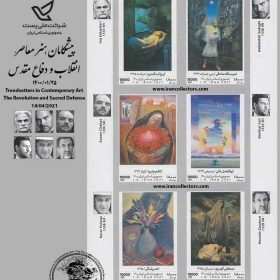 پاکت مهر روز تمبر پیشگامان هنر معاصر، انقلاب و دفاع مقدس سال 1400