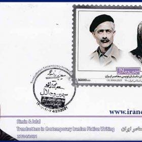 پاکت مهر روز انتشار تمبر جلال و سیمین سال 1400